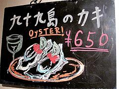 8メニュー:九十九島のカキ@チリ・ダイニング・博多区上牟田