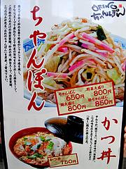 メニュー:ちゃんぽん・かつ丼@おれのちゃんぽん・博多区半道橋
