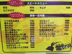 3おつまみ・鉄板焼メニュー@電光石火