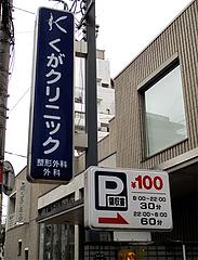 今日の駐車場:くがクリニックさん横@和食屋が作るもつ煮込みらーめん・野間