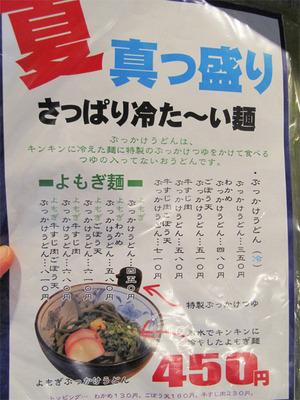 15メニュー:冷麺@よもぎうどん