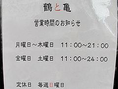 外観:営業時間と定休@博多発祥中華そば・鶴と亀