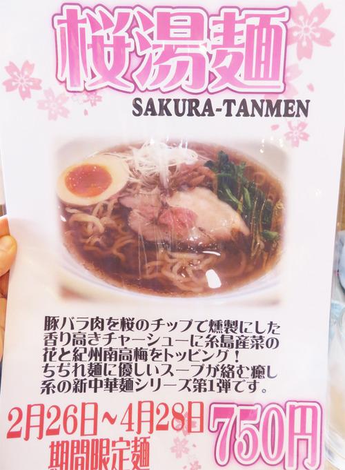20メニュー桜湯麺750円