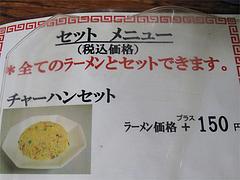 メニュー:炒飯セット+150円@博多めんとくや(麺篤屋)
