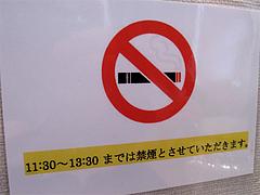 店内:ランチタイム禁煙@麺屋まつけん・渡辺通・電気ビル裏