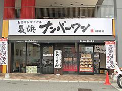 1外観@長浜ナンバーワン・箱崎店・楽市楽座