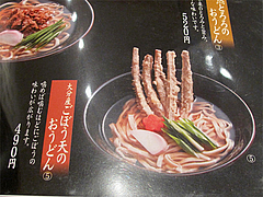 メニュー:大分産ごぼう天のおうどん490円@かほうや・うどん・赤坂