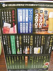 メニュー:ドリンク@長崎ちゃんぽん・リンガーハット・福岡大名店