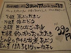 メニュー:期間限定@ウォーターダイニング蔵音・博多駅東