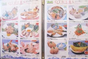 14メニューアジア料理各種@イエッティ
