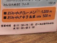 店内:ランチ終了・18時〜翌2時@博多一幸舎・高砂屋台店