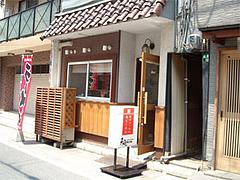 外観@麺8-34・西小倉駅前