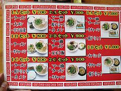 メニュー:ラーメンセット@ラーメン大黒商店・親富孝通り・天神