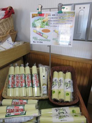 3オリーブ麺@道の駅今治
