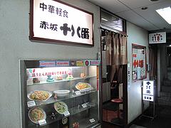 3外観:中華軽食@赤坂十八番