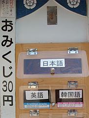 節分の櫛田神社7