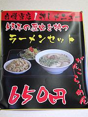 メニュー:ラーメンセット650円@ラーメンつる家・那珂川