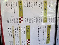 メニュー:丼・セット・カレー@麺処かわべ・博多駅南