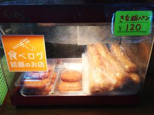 15きな粉パンと豆腐コロッケ@マッちゃん