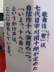 店内:歌舞伎『暫』に由来@博多ラーメンしばらく西新店