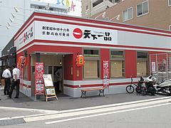 外観@天下一品・博多駅前店