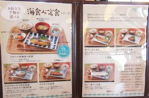 23昼メニュー1@海食べのすすめ