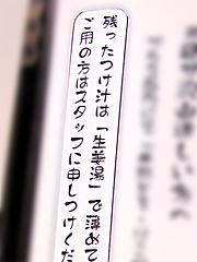 メニュー:生姜湯@博多つけうどん・忍々・櫛田神社前