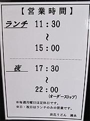22店内:営業時間と定休日@浪花うどん満永