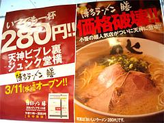 天神店のポスター@博多ラーメン膳小笹店