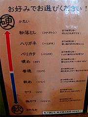 10店内:麺の硬さ@博多屋台ラーメン・満麺屋・天神