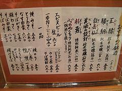 16メニュー:お酒・つまみ@やぶ金・蕎麦・大名