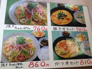 16焼きチャンポン@あっぱれ食堂