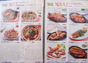 15メニュー辛い料理と肉料理@イエッティ