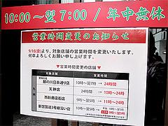 店内:営業時間と定休日@ラーメン一蘭・西通り店・天神