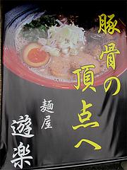 外観:豚骨の頂点@らーめん・麺屋・遊楽
