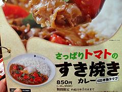 メニュー:【期間限定】トマトのすき焼きカレー@COCO壱番屋(ココイチ)
