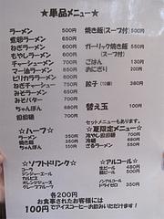 7メニュー:ラーメン・ちゃんぽん・担担麺@麺倶楽部・居酒屋げんき・春吉店