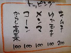 メニュー:ラーメントッピング@一龍・小倉駅前