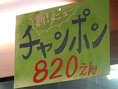 メニュー:チャンポン820円@ごはんや・たね田・白金