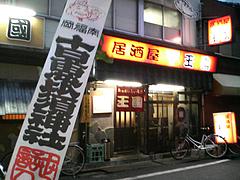 居酒屋・王国@十日恵比須(十日恵比寿)・雑餉隈・南福岡