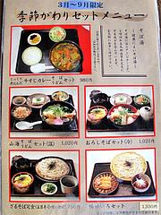 メニュー:3月〜9月のメニュー@そば処武蔵・春日