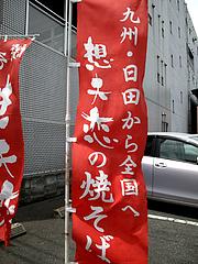 外観:九州日田から全国へ@想夫恋・東合川バイパス店・久留米