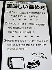 メニュー:熱々レシピ@SUNDOG(サンドッグ)・西小倉