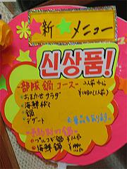 メニュー:チゲ各種@韓国家庭料理ソウル亭・高砂