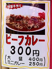 メニュー:ビーフカレー300円@楽勝ラーメン・新天町・天神