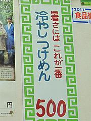 15メニュー:冷やしつけ麺@長崎飯店・天神