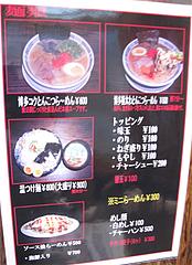 メニュー:ラーメンとつけ麺@ダーチャ・まんぼ亭・赤坂門市場