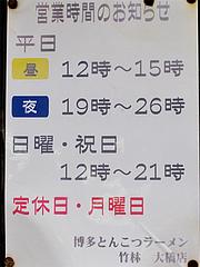 店内:営業時間と定休日@博多本格豚骨ラーメン竹林・大橋店