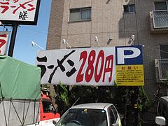 外観:専用駐車場@博多ラーメン膳・小笹