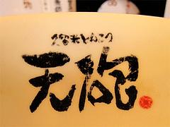 店内:ラーメン鉢@天砲ラーメン・春日